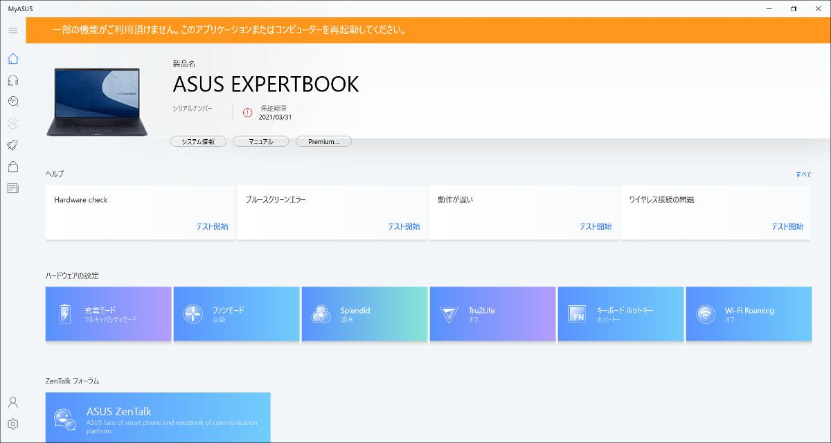 ASUS ExpertBook B9 レビュー MyASUS