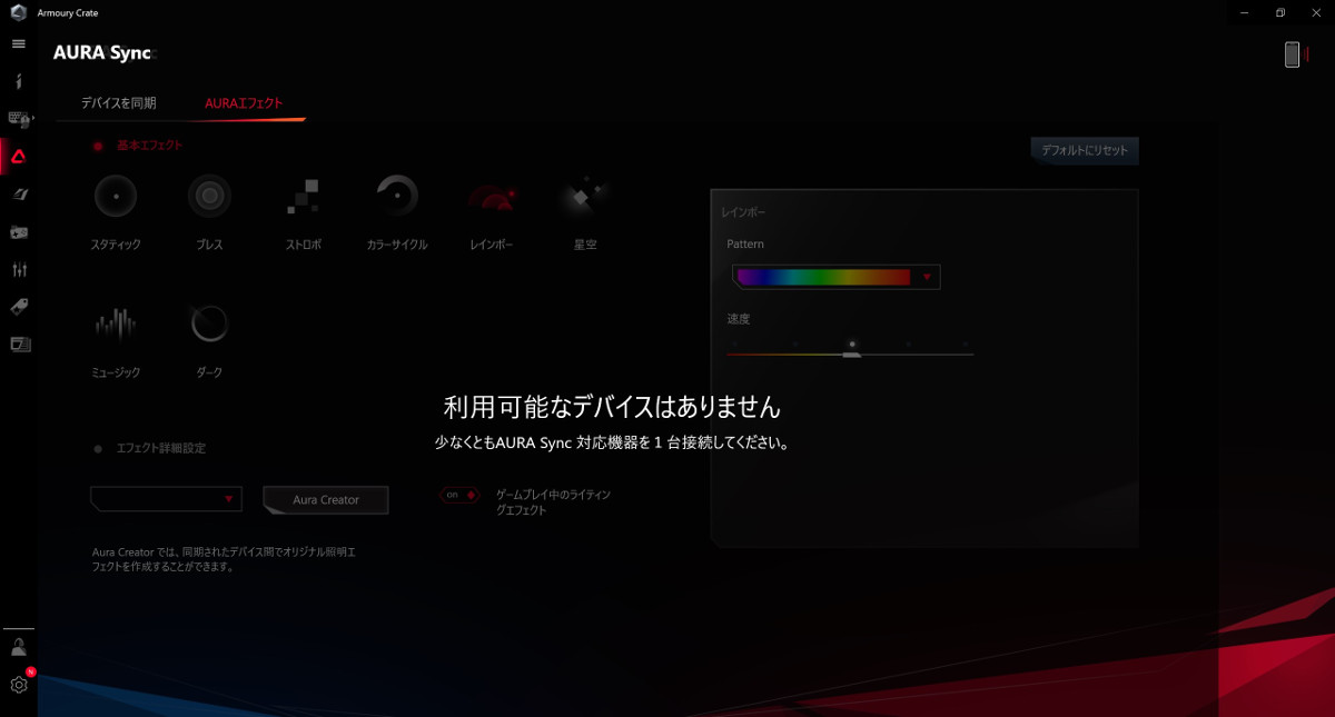 ASUS ROG Zephyrus G14 Armory Crate