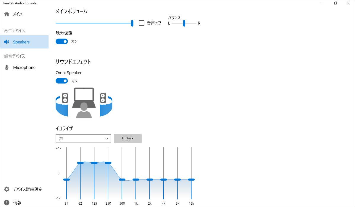 CHUWI Hi10 X レビュー 音質調整アプリ