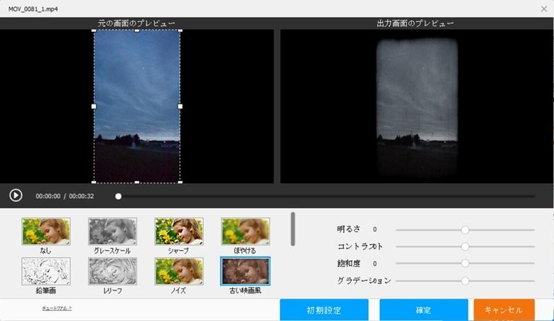 HD Video Converter Factory Proで動画にフィルター効果を追加