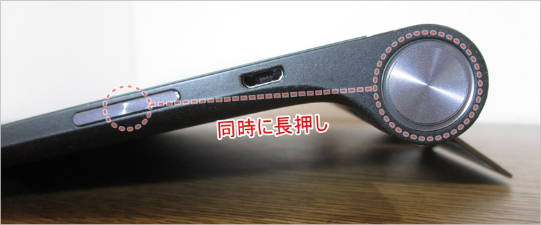Lenovo YOGA TAB 3 System 起動