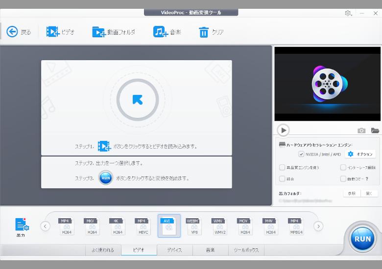videoproc ビデオ1