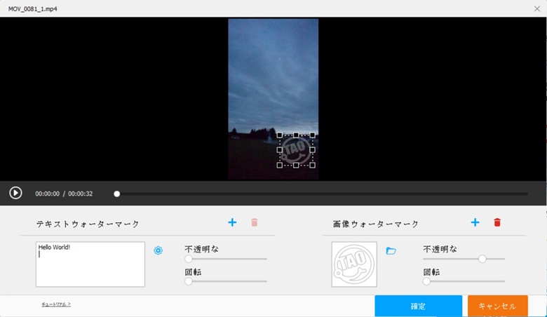 HD Video Converter Factory Proでウォーターマークを追加