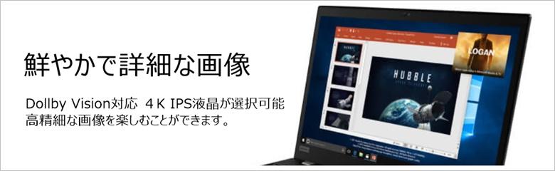 ThinkPad T14/T15 Dollby Vision