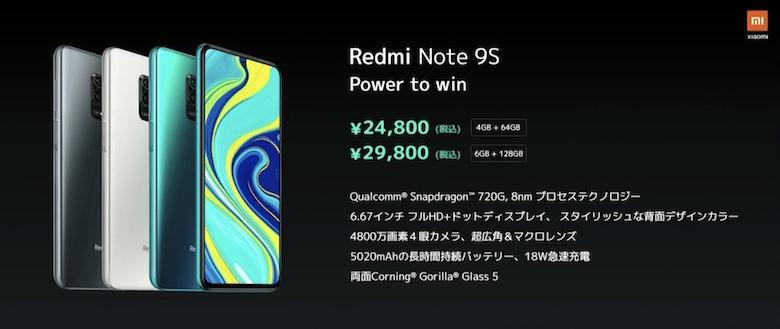 Xiaomi 発表会 Redmi Note 9S