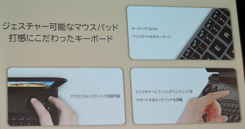 GPD WIN MAX 製品発表会