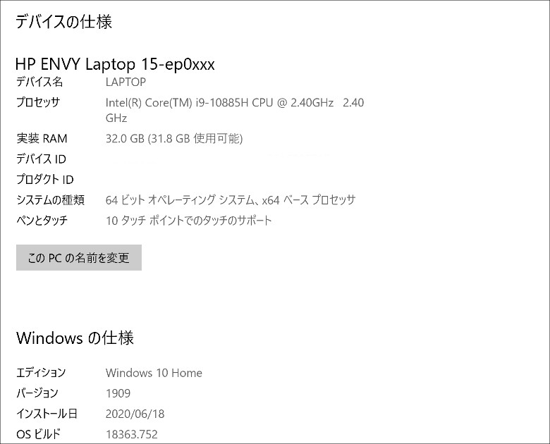 HP ENVY 15 システム情報