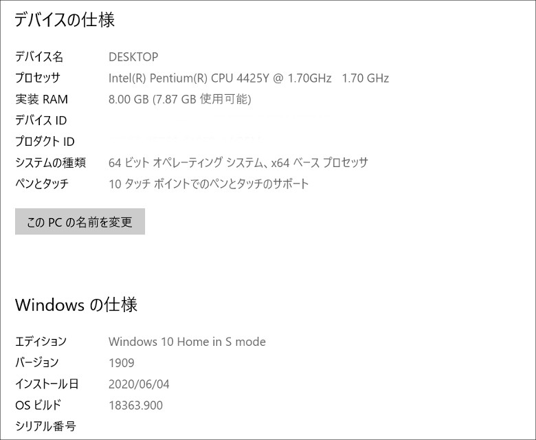 Microsoft Surface Go 2 システム情報