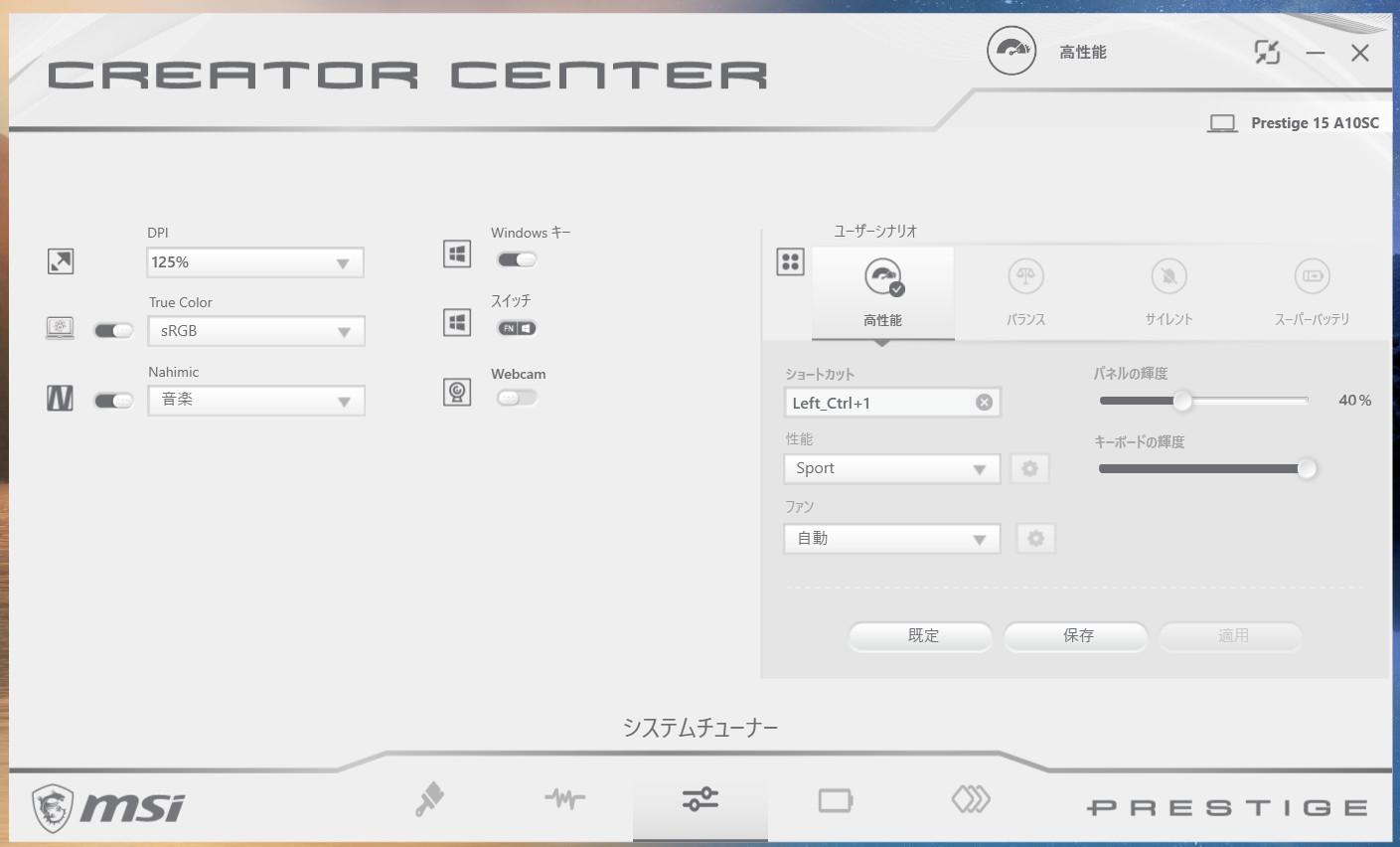 MSI Prestige15 Creator Center