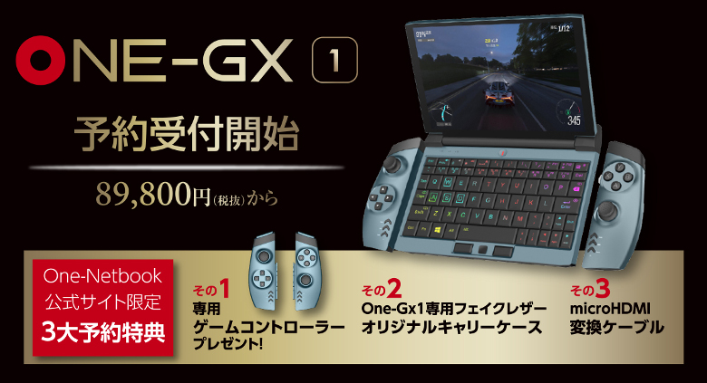 ONE-NETBOOK OneGx1 イベント