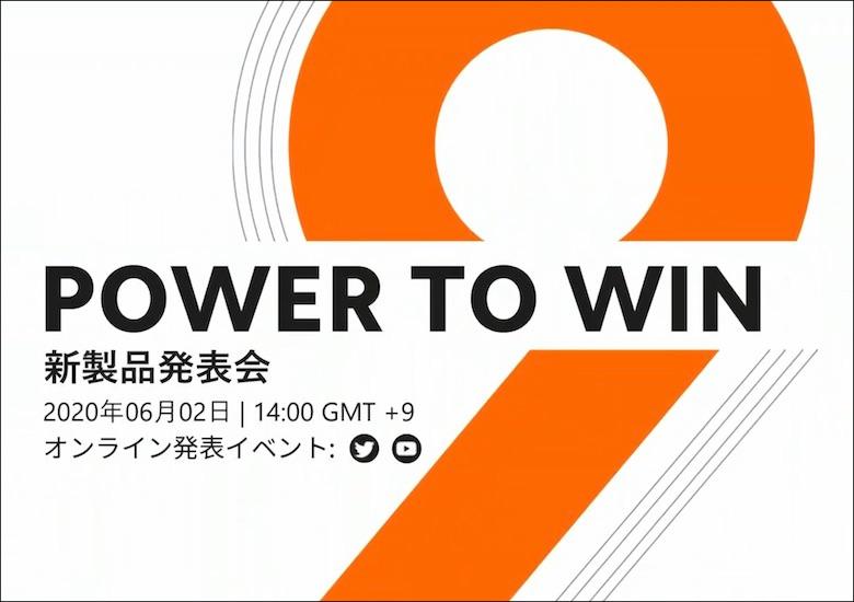 Xiaomiの新製品発表会(6月2日)