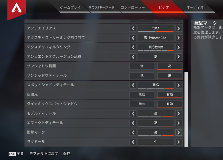 Apex Legendsの設定