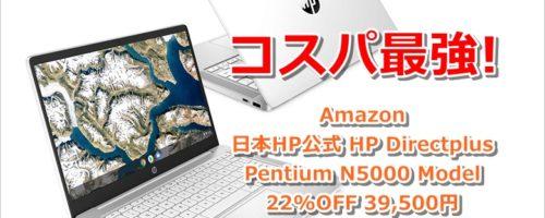 速報!HP Chromebook 14aのPentium N5000モデルがAmazonで22%OFFの39,500円と爆安になっています!