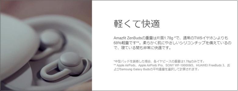 Amazfit ZenBudsは軽くて快適