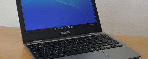 ASUS Chromebook C223NAの実機レビュー - 重量1キロを切る軽快な筐体に軽快なChrome OSで仕事も軽快にできる?