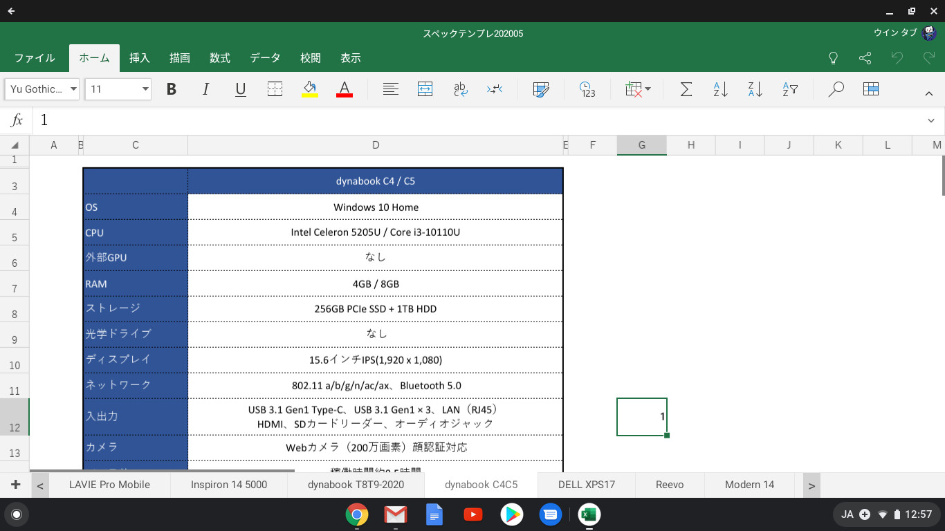 ASUS Chromebook C223NA Android版Excel