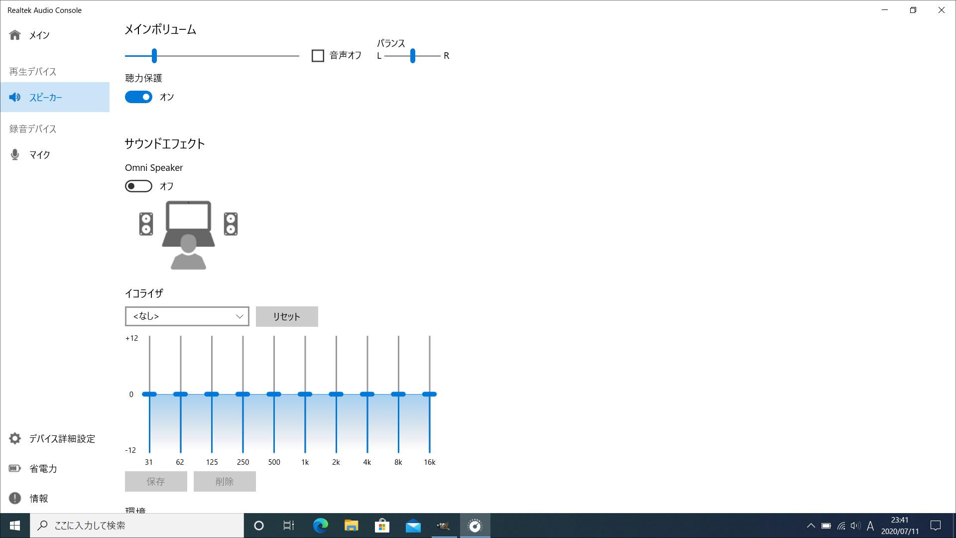 ドスパラ DX-C5 オーディオ