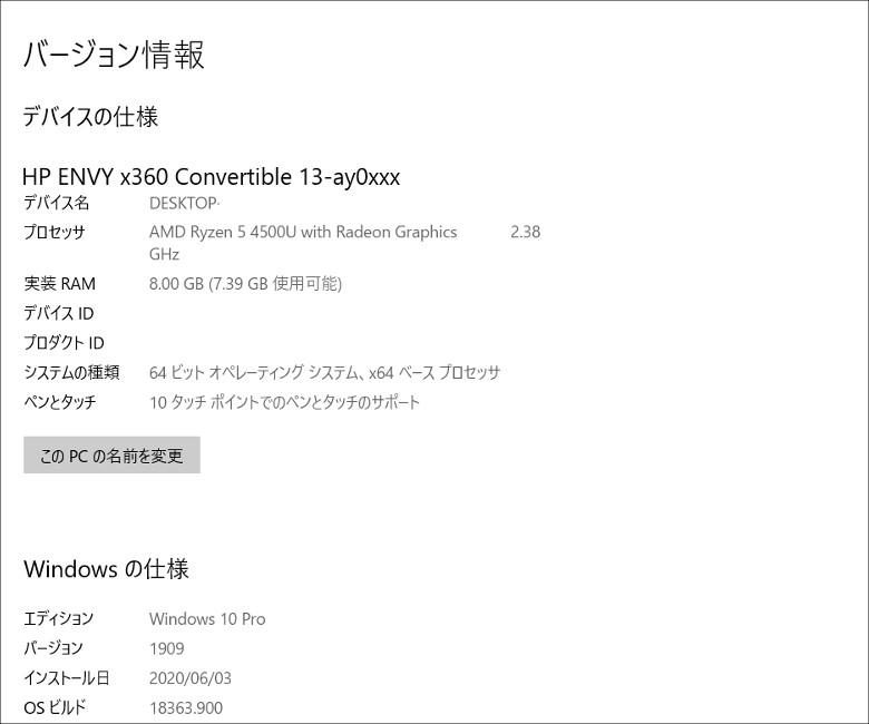 HP ENVY x360 13(ay0000)システム情報