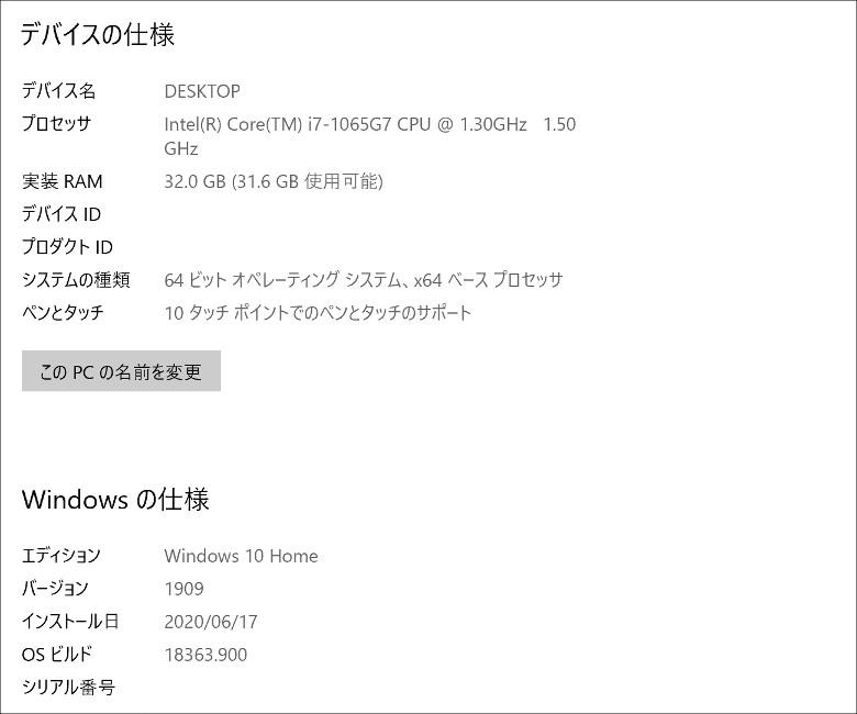 Microsoft Surface Book 3 システム情報