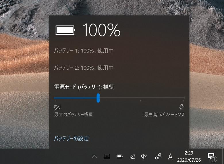 Microsoft Surface Book 3 バッテリー表記