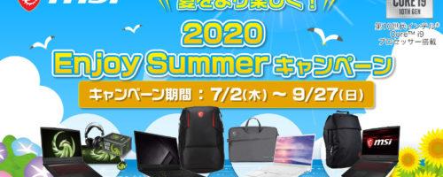 MSIが夏のキャンペーンをスタートさせました。ゲーミングPCやクリエイターPCの購入で「使えるグッズ」がもらえますよ!