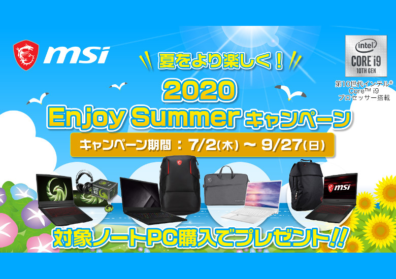 MSI Enjoy Summer キャンペーン