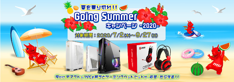 MSI Going Summer キャンペーン