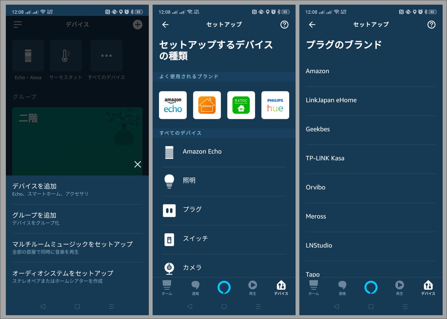 smartplug 05
