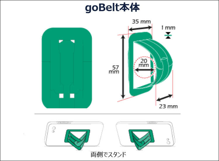 goBelt サイズ