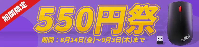 550円祭り