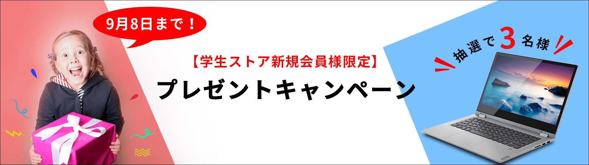 レノボ学生ストア キャンペーン