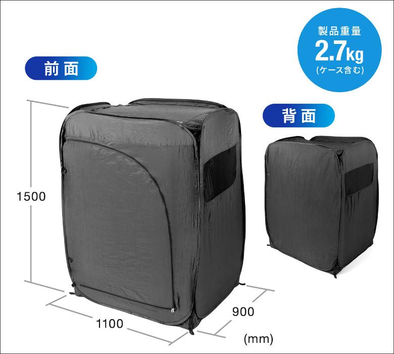 サンワサプライ プライバシーテント 200-TENT001-T
