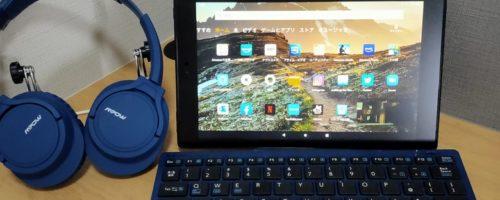 Amazon Fire HD 10の実機レビュー - Web会議や周辺機器を接続して仕事に使えるかを試してみました