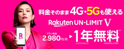 第4のMNOキャリア、Rakuten Mobileが5Gサービスを提供開始、5Gでも月額2,980円!5G対応の独自スマホ「Rakuten BIG」も発売!