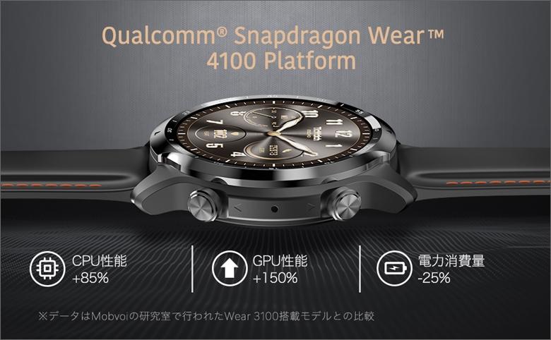 TicWatch Pro 3はSnapdragon Wear 4100搭載