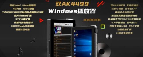 YinLuMei W1 - 世界初Windows10搭載デジタルオーディオプレーヤーが登場!Windowsによる拡張性の良さとAKMの最新フラッグシップDAC搭載の注目すべきオーディオ製品