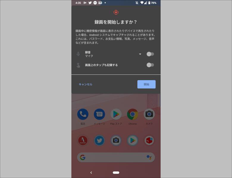 SamsungのOneUIなど一部機種では独自に実装していた機能