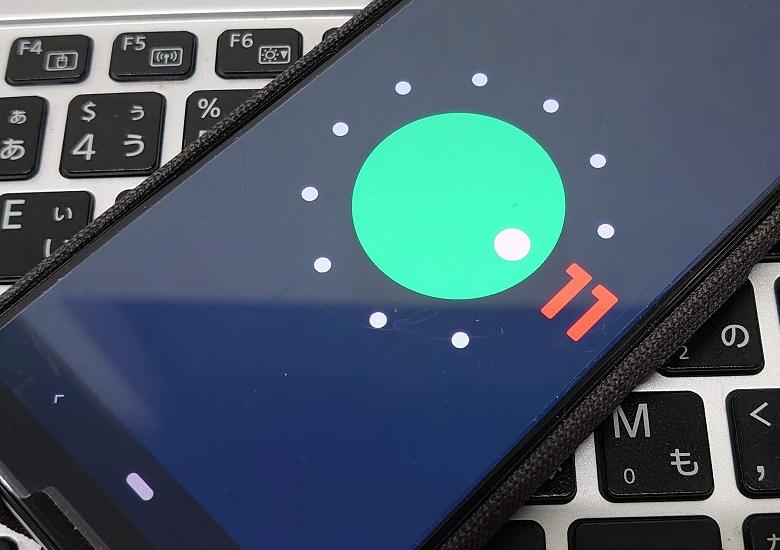 Android 11が正式リリース開始