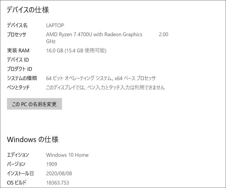 ASUS VivoBook S15 M533IA システム情報
