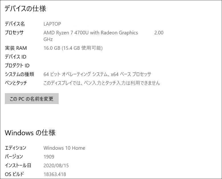 ASUS ZenBook 14 UM425I システム情報