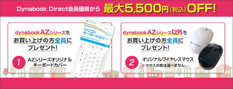 Dynabook クローズドサイト購入特典