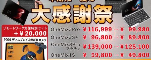 ONE-NETBOOK OneMix 1Sが税抜きで46,800円!OneMixシリーズの日本正規品がセール中です