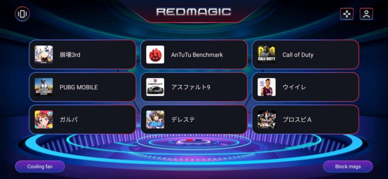 RedMagic_App