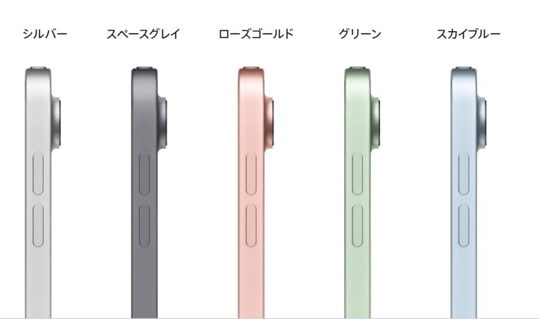 iPad Air_color