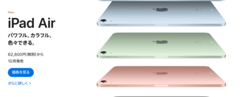 iPad / iPad Air - 人気のiPadシリーズがアップデート!かなり魅力的な端末になっています!