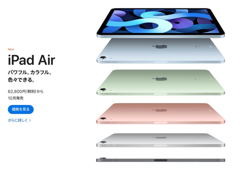 iPad_Air_TOP