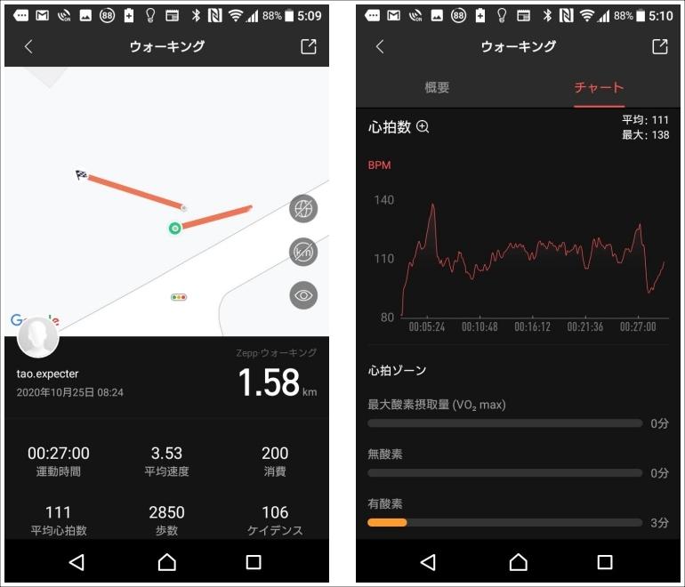 AmazfitBand5_Zeppアプリ-ウォーキング