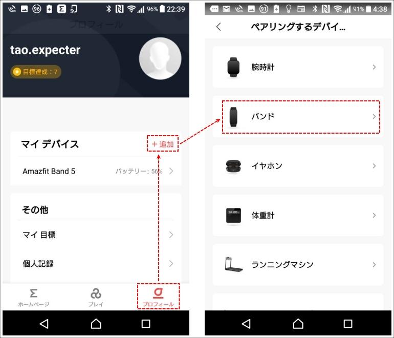 AmazfitBand5_Zeppアプリ-ペアリング