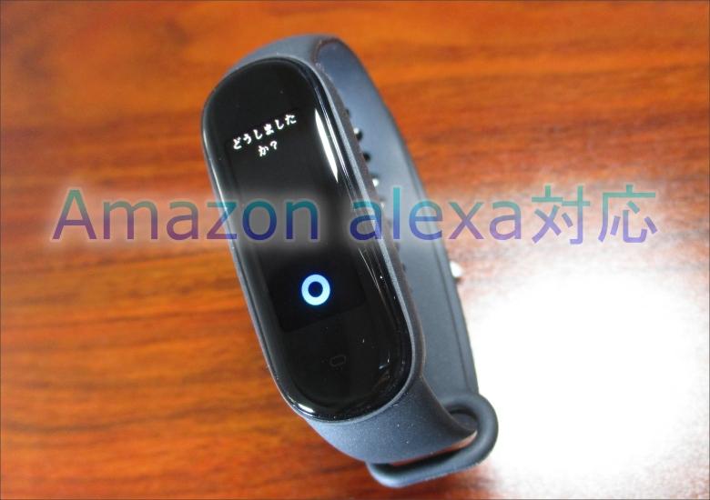 AmazfitBand5 Alexa対応