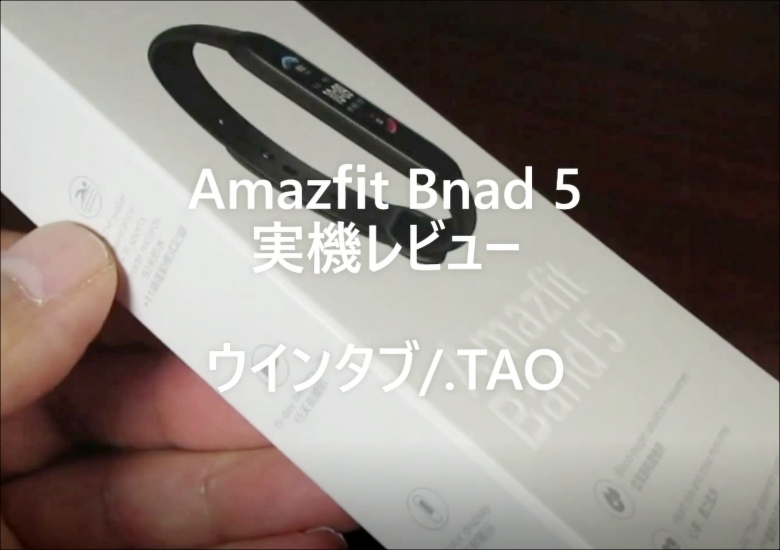 AmazfitBand5レビュー動画はこちら